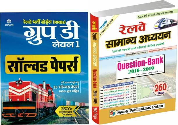 Arihant Group D Level 1 & Spark Railway Samanya Adhyayan , Set Of 2 , Combo Pack For Complete Preparation