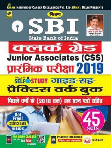 Kiran's Sbi Clerk Grade Junior Associates (Css) Preliminary Exam (2019) Self Study Guide- Cum Practice Work Book-Hindi