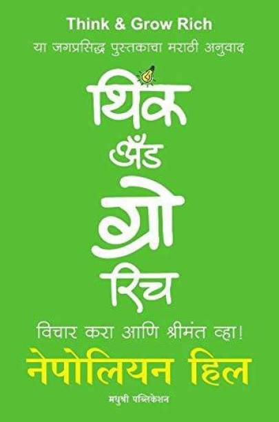 Think and Grow Rich (Vichar Kara aani Shrimant Vha !)