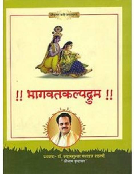 Bhagavad Kalpdrum by Shyam sunder Parashar � Bhagavad Saptah Paath - Bhagwat Saptah Paath