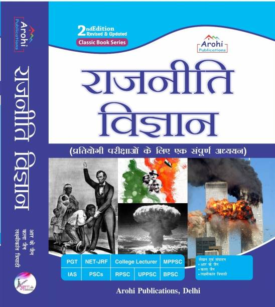 Political Science (Hindi) 2nd Edition - Rajniti Vigayan