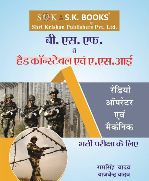 Border Security Force BSF Radio Operator & Radio Mechanic (RO & RM) Exam Complete Guide Hindi Medium 2019