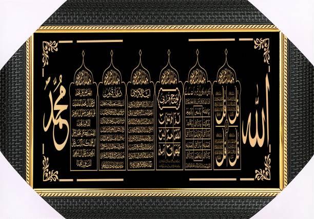 BCOMFORT Allah Mohammad , Dua for Prosperity of Home, Shop & Business (Dukan Aur Makan Ki Khair or Barkat ki Dua , Lohe Qurani , Ayatul Qursi , Dua e Qunoot , Darrod Shareef Religious Frame