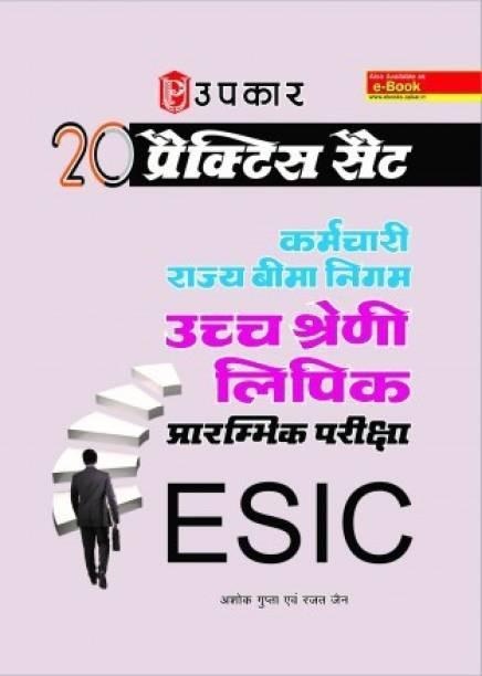 20 Practice Sets ESIC Upper Division Clerk Preliminary Exam