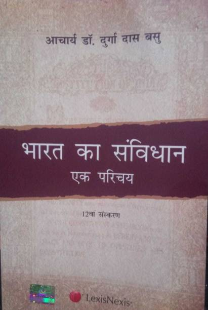 Introduction to the Constitution of India (Hindi Translation) (Hindi,