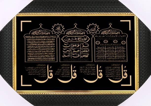 BCOMFORT Allah Mohammad , Dua for Prosperity of Home, Shop & Business (Dukan Aur Makan Ki Khair or Barkat ki Dua , Lohe Qurani , Ayatul Qursi , Dua e Qunoot Religious Frame