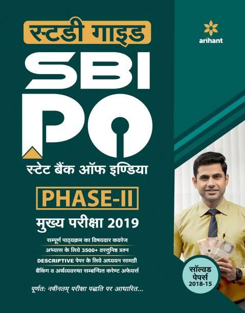 Sbi Po Phase 2 Main Exam Guide 2019