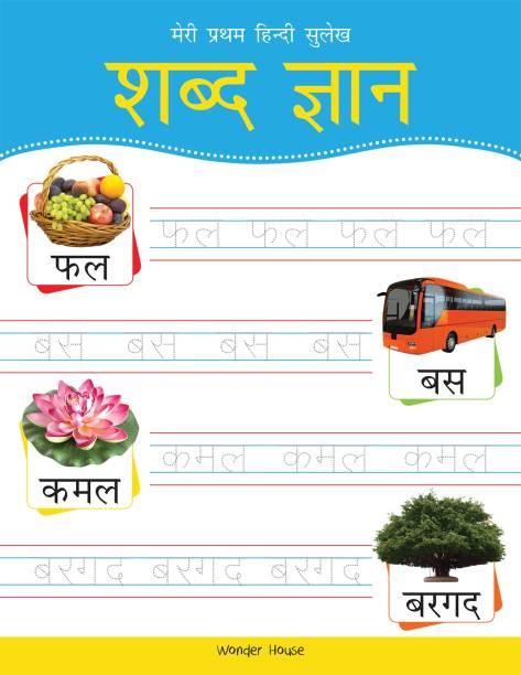 Meri Pratham Hindi Sulekh Shabd Gyaan - By Miss & Chief