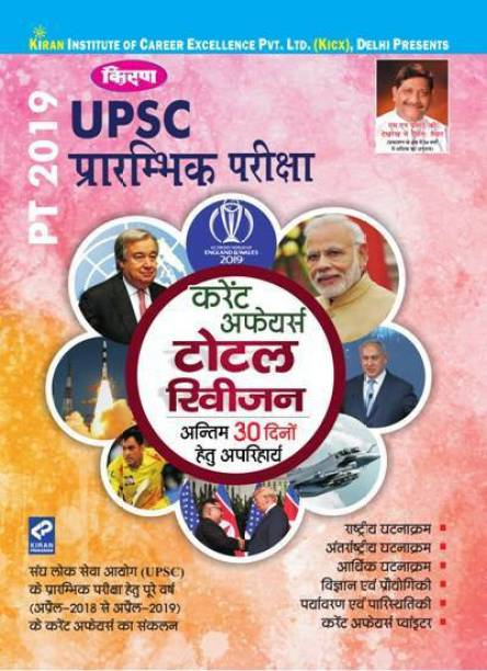 KIRAN'S UPSC PRELIMINARY EXAM CURRENT AFFAIRS TOTAL REVISION-HINDI(2542)