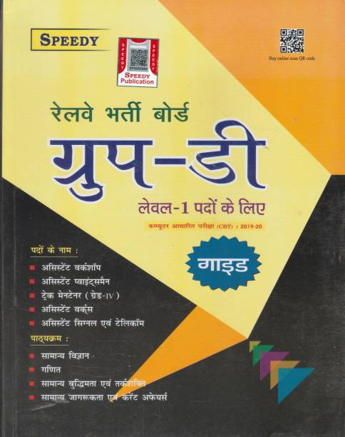 Railway Bharti Board Group D Level 1 Posts Guide