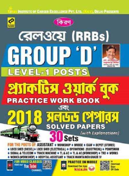 Kirans Railway (Rrbs) Group Level-1 Posts Practice Work Book & 2018 Solved Paper-Bengali