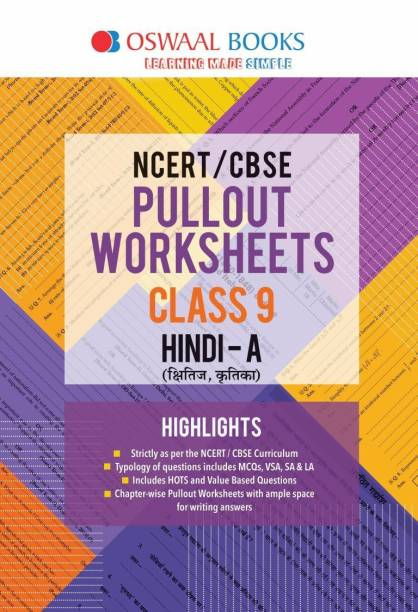 Oswaal CBSE Pullout Worksheet Class 9 Hindi A (Mar2018 Exam)