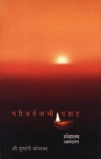 in rava marathi books mpsc
