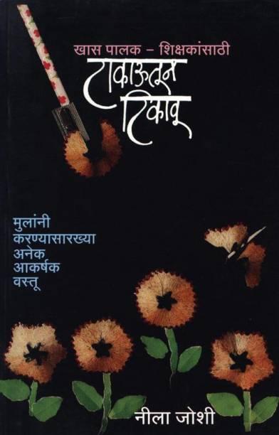 books marathi mpsc rava in