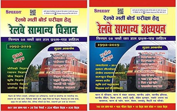 COMBO Speedy Railway Samanya Adhayan 1260 Sets With Speedy Railway Samanaya Vigyan 930 Sets (Hindi,paperback,sucit Kumar )