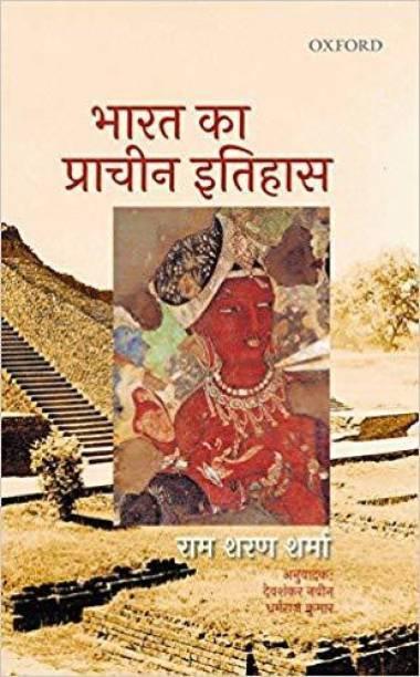Oxford Bharat Ka Prachin Itihas(India's Ancient Past),hindi ,paperback (R.s. Sharma)