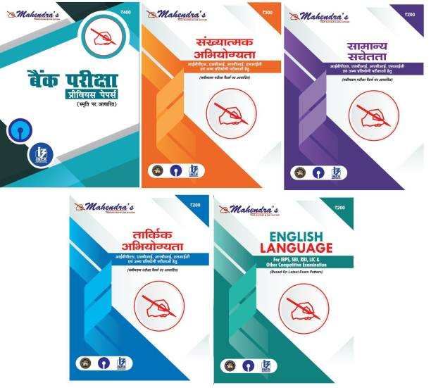Mahendra's Bank Kit English Latest Material (Combo of 5) I BANK PO I IBPS PO I RRB I CLERK ENTRANCE EXAM I LIC I RBI EXAM