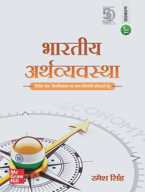 Bharatiya Arthavyavastha