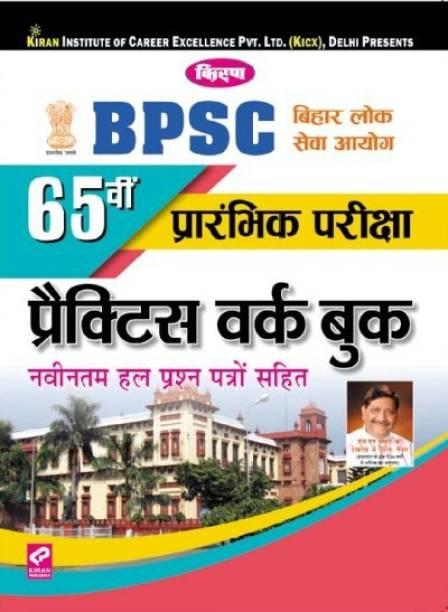 Bpsc 65th Prelim Exam Practice Work Book-Hindi(2546)
