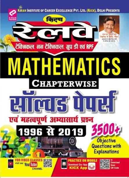 """Kiran's Railway Technical, Non Technical And Group 'd' & Rpf Mathematics Chapterwise Solved Papers 1996 To 2019 Till Date €"""" Hindi(2562)"""