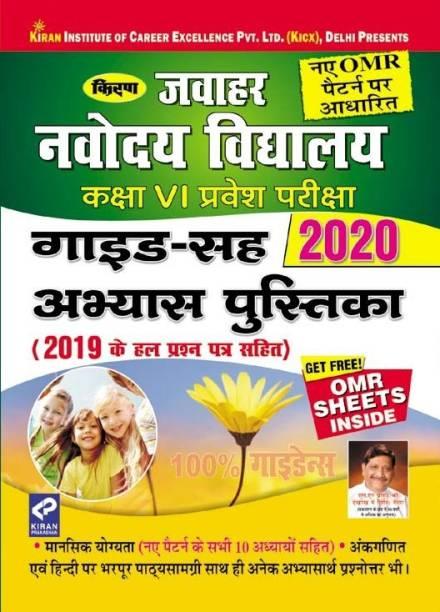 Kiran's Jawahar Navodaya Vidyalaya Selection Test Class Vi Exam 2020 Guide Cum Practice Work Book Hindi(2557)