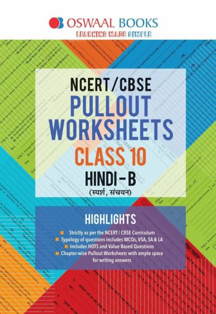 Oswaal NCERT & CBSE Pullout Worksheets Class 10 Hindi B Book (For March 2020 Exam)