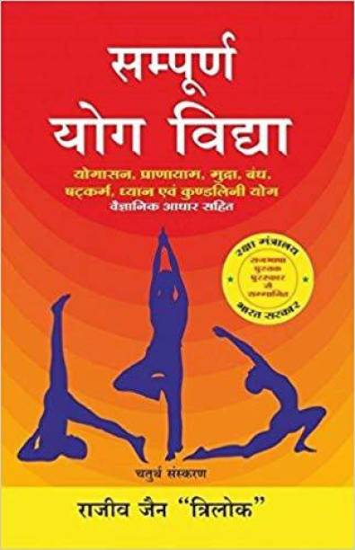 Sampurna Yog Vidya