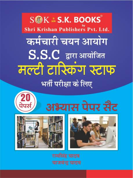 SSC MTS (Multi Tasking Staff) Exam Practice Papers Set (20 Paper) Hindi Medium