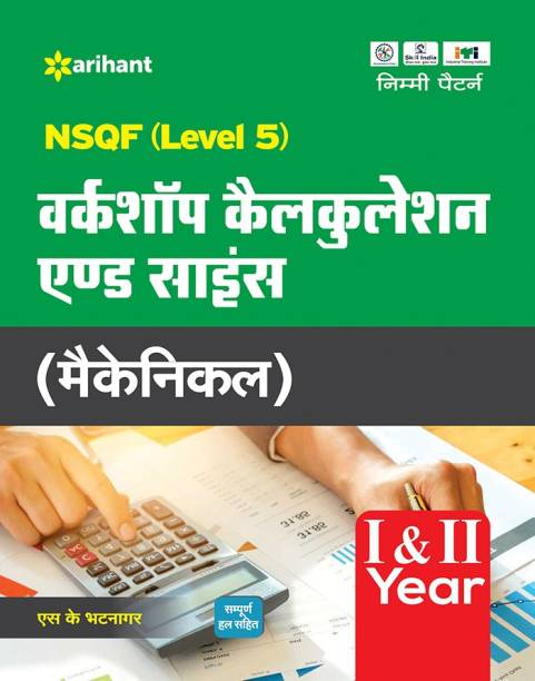 Nsqf Level 5 Workshop Calculation and Science Mechanical