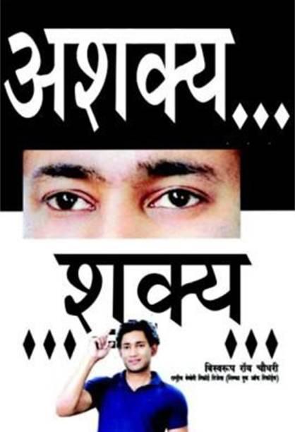 Asambhav Sambhav