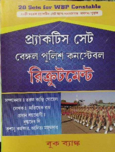 20 Practice Sets For West Bengal Police Constable Recruitment (Main) Exam - Bengali Version