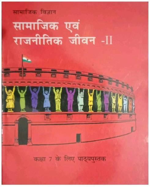 NCERT- SAMAJIK AVAM RAJNITIK JIVAN - BHAG - 2 ( SAMAJIK VIGYAN CLASS 7 )( Rajnitik Class 7 ) NCERT CLASS 7 Polity , ( NCERT Polity 7( K Chandan Gupta ) ( Rajniti Polity Book ) Ncert , Rajnitik Class 7