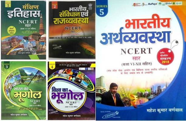 HISTORY , INDIAN CONSTITUTION , Geography of INDIA , Geography of WORLD, Indian ECONOMY ( Pack of 5 books ) ( 2019 NCERT Class 6 to 12 by Mahesh Kumar Burnwal ) in Hindi useful for UPSC UPPSC IAS RAILWAY SSC etc Coloured Printed 2600 pages