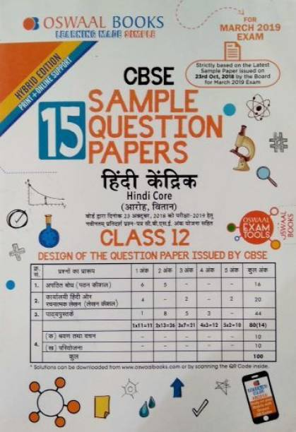 Oswaal CBSE Sample Question Paper Class 12 Hindi Core (For March 2019 Exam)