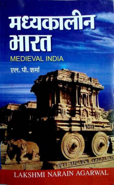 Madhyakalin Bharat (Medieval India)(1000-1761 A.D.)