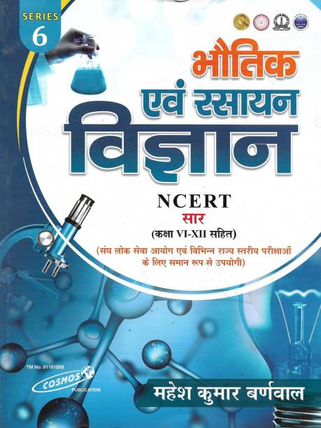 Physics & Chemistry Science ( NCERT ) class 6 to 8 in Hindi useful for IAS PCS UPSC Railway Police CTET TET UPTET