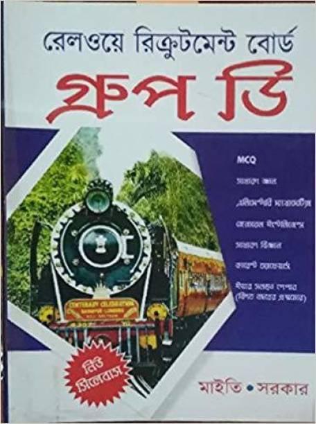 Railway Recruitment Board GROUP 'D' (Bengali)
