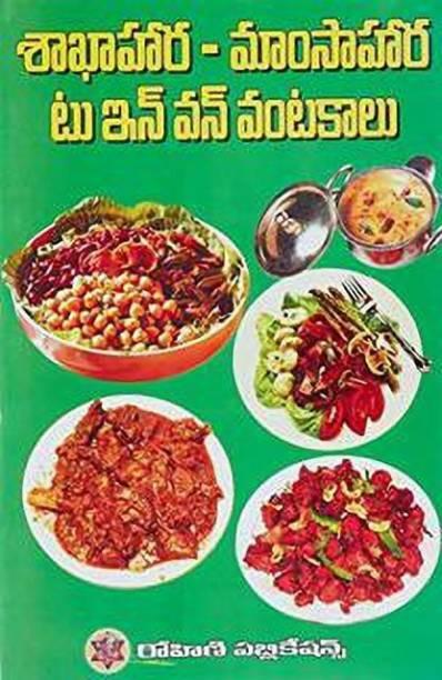(T/m) Vegetarian - Non Vegetarian Vantalu