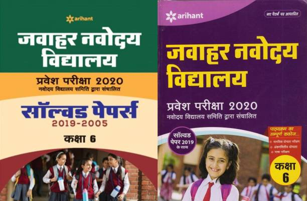 Jawahar Navodaya Vidyalaya Pravesh Pariksha 2020 For Class VI WITH Solved Papers (2019-2005) For Class VI