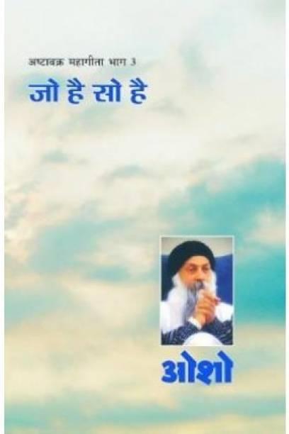 Ashtavakra Mahageeta Bhag III Jo Hai So Hai