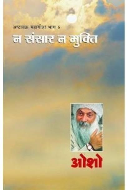 Ashtavakra Mahageeta Bhag VI Na Sansar Na Mukti Bhag