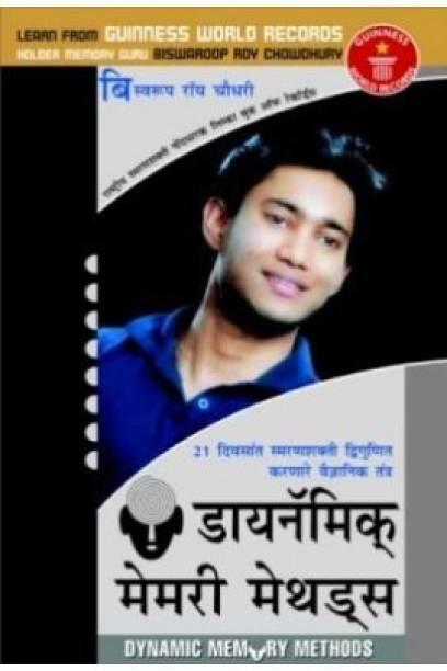 Dynamic Memory Methods Marathi by chaudhuri-Marathi-Diamond Books-Paperback