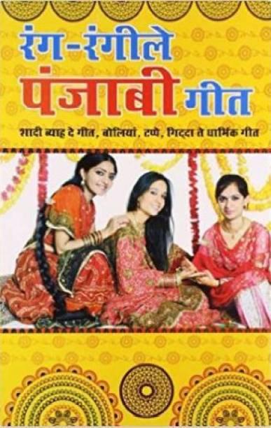 Rang Rangeele Punjabi Geet