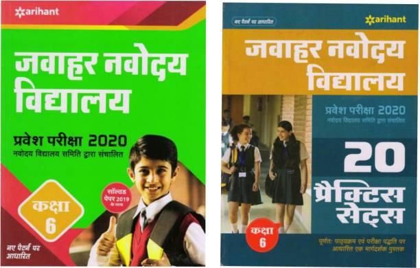 Arihant Jawahar Navodaya Vidyalay Class 6th Guide + Practice Set For 2020 Exam. Combo Pack