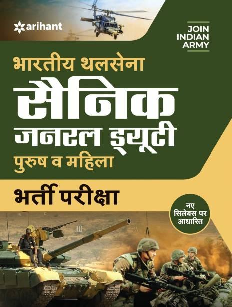 Bhartiya Thal Sena Ner General Duty 2019
