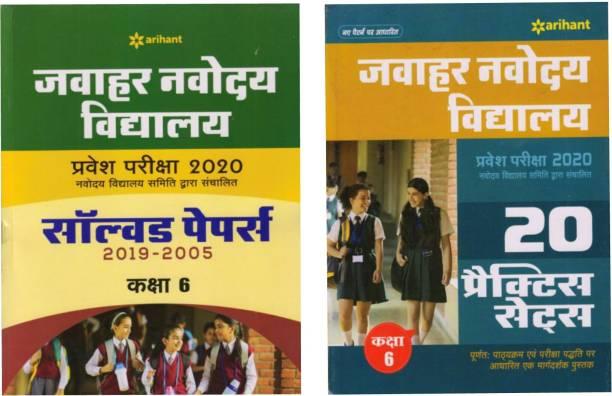 Arihant Navodaya Vidyalaya Class 6 Solved Paper + Solved Paper For 2020 Exam