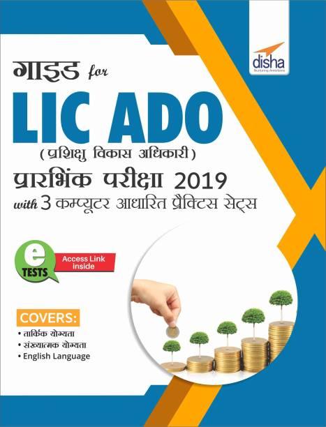 Guide for LIC ADO (Prashikshu Vikas Adhikari) Prarambhik Pariksha 2019 with 3 Computer Aadharit Practice Sets