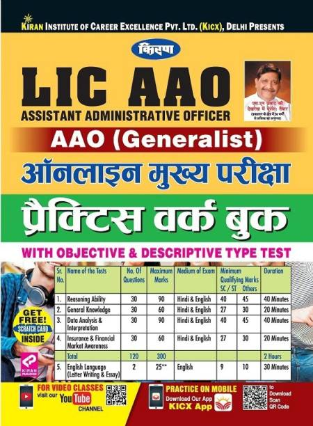 Kiran LIC AAO (Generalist) Online Main Exam Practice Work Book- HINDI(2583)