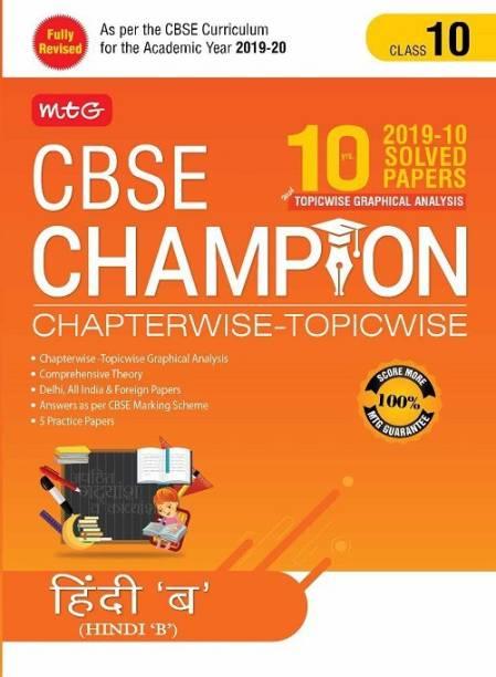 10 Years Cbse Champion Chapterwise-Topicwise Hindi-B Class 10