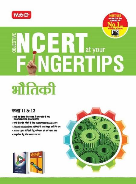 Objective Ncert at Your Fingertip Physics Xi-XII